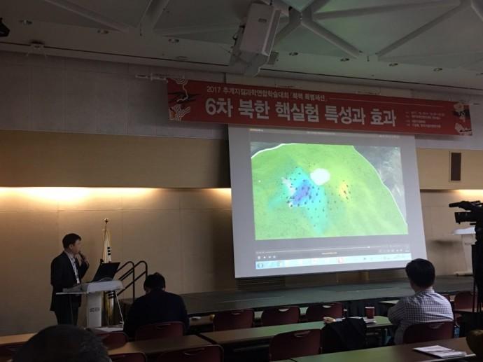 26일 제주컨벤션센터에서 열린 대한지질학회 '2017 추계지질과학연합학술대회'는 북한 핵실험의 영향을 분석하는 특별 세션을 마련했다. - 제주=권예슬 기자 yskwon@donga.com 제공